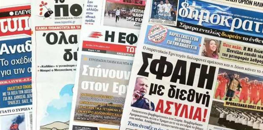 Yunan Basınından Yine Küstahlık: 'Erdoğan'a Roket Bildiri' Dediler!